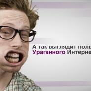 Netbynet – Видеоролик
